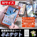 [389]Prevention of screen breaking ぷよ テクト [medium size] liquid crystal protection seat protection Firmus Maho docomo smartphone cover monitor cell-phone au SOFTBANK ぷよ sheet Xperia so-04e xperia a ul galaxy s4 galaxy s4 sc-04e htc j one htl22