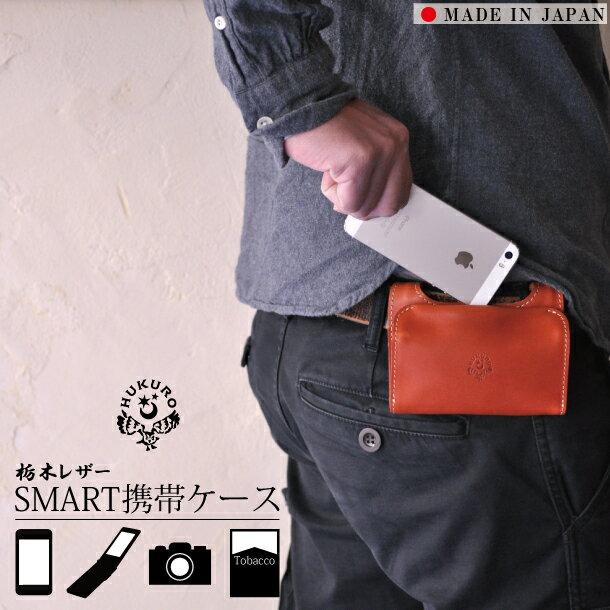 [525] SMART携帯ケース オイルレザー 本革 栃木レザー スマートフォン ポーチ …...:jacajaca:10000957
