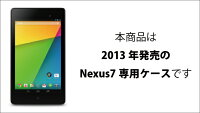 [������]GoogleNexus72013������쥶��������/�ܳס����ڥ쥶���˥ͥ�����7�������С�������16gb32gbwi-fi��ǥ�google��2����nexus7���ѥ������������륿�֥�å�[�����ݸ�ե���७���ܡ�������°]�֥���HUKURObyJACAJACA��RCP��