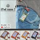 かじりりんご付き♪iPod nano 7G ケース【イヤホンホルダー 携帯 ケース】[310]iPod nano 7G オイルレザーケース/ハンドメイド本革(栃木レザー)[第7世代/7G/第七世代/nano7/アイポッドナノ/カバー/革/ケース/apple/アップル/イヤホンホルダー付/ミュージック/ipod touch非対