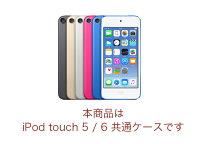 [������]iPodtouch6/5�����ܳץ�����������쥶���ϥ�ɥᥤ���ܳ����ڥ쥶����5����/��6���奢���ݥåɥ��å�6G5G���С������ݥåɥ�������������°suicaicocapitapaedy�����ɥݥ��å�HUKURObyJACAJACA��RCP��fs04gm