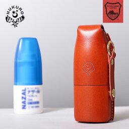 <strong>点鼻薬</strong>ケース ナザール スプレー ポンプ ラベンダー 対応 本革 栃木レザー 鼻炎スプレー 薬ケース 鼻炎 花粉症 鼻づまり メンズ レディース 日本製 HUKURO