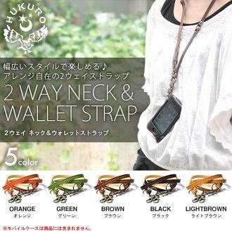 2Way 넥 지갑 스트랩 (초 롱)/가죽 (도치기 레더) 핸드메이드 핸드폰 スマフォ 넥 스트랩 브랜드 HUKURO by JACA JACA フクロ cpn2 way neck wallet strap
