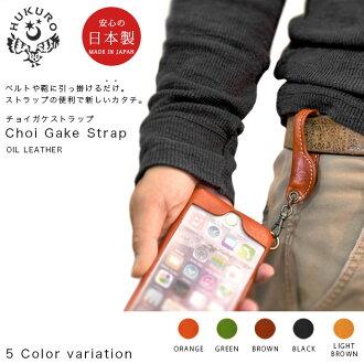 [259]Choigake strap/hand made/genuine leather/ belt/belt loop/hook/clip/clasp/keyring/wallet chain/leather/strap/cellphone/bag/cellphone strap/smart phone/HUKURO by JACA JACA cpn[fs2gm]
