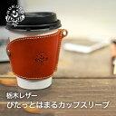 【HUKURO】ぴたっとはまるカップスリーブ 栃木レザー 本革 オイルレザー スタンドコーヒー コン