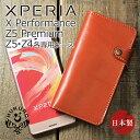 【HUKURO】手帳型Xperiaケース/Xperia X performance/Z5 Premium/Z5/Z4/本革 手帳型 ケース エクスペリア SO-04H SOV33 SO-03H SO-01H SOV32 SO-03G SOV31 右手 左手 栃木レザー