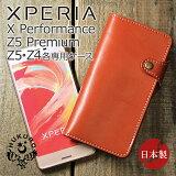 ��HUKURO�ۼ�Ģ��Xperia������/Xperia X performance/Z5 Premium/Z5/Z4/�ܳ� ��Ģ�� ������ �������ڥꥢ SO-04H SOV33 SO-03H SO-01H SOV32 SO-03G SOV31 ���� ���� ���ڥ쥶��