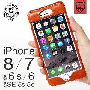 【HUKURO】iPhone8 ケース iPhone8ケース iPhone7 ケース iPhone7ケース アイフォン7 iPhone6s ケース iPhone SE 5S 5C 5 iPhoneケース 栃木レザー 本革 カバー スマートフォン スマホケース メンズ レディース