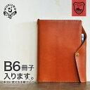 【HUKURO】【B6/冊子】手帳カバー B6 栃木レザー ...