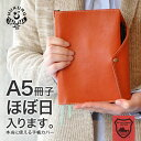 【HUKURO】【A5冊子/ほぼ日手帳】手帳カバー A5 栃...