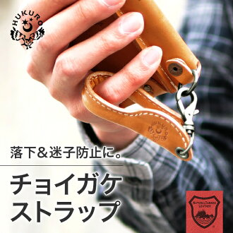 [259]Choigake strap/hand made/genuine leather/ belt/belt loop/hook/clip/clasp/keyring/wallet chain/leather/strap/cellphone/bag/cellphone strap/smart phone/HUKURO by JACA JACA cpn[fs2gm]