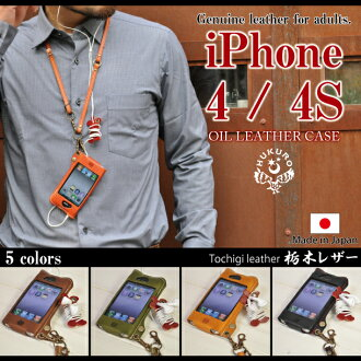 [0-82]iphone 4/4S oil leather case with bit apple hand made real leather (Tochigi leather)HUKURO by JACA JACA【iphone case/iphone 4 case/iphone caver/cellphone,mobile case/leather/case】【ipad iphone 3G iphone 5 unmatched】[fs2gm]