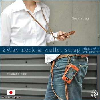 2wayneckwalletstrap(dealingwithlongstrap)/realleather(Tochigileather)handmadeneckstrap