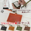 [117]/ brand HUKURO by JACA JACA bag for ★ ID case / handmade real leather (Tochigi leather) id card case both sides specifications card case holder pass case pass holder employee ID card case card case strap separate sale commuter pass gentleman thing women with ジョッター lots and lots [RCP]