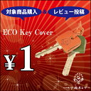 【●】 It is a bag a / key cap key case key storing key ring Lady's men key key case cover a key cover /1 yen eco-key cover (real leather) in a review lots and lots completely [Tochigi leather] skin of cowhide / net-limited brand HUKURO by JACA JACA/