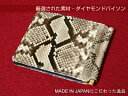 本革パイソン/マネークリップ☆光沢仕上げ/ ヘビ革財布【select wallet】/JACA JACA