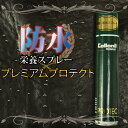 [premium protection] / leather care product / real leather / コロニル / collonil / JACA JACA / for waterproof spray high quality leather lots and lots [RCPfashion]