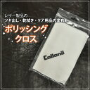 [ポリッシングクロス] wipe leather care product / polish Inui; application / real leather / コロニル / collonil JACA JACA/ of the care product lots and lots [RCP]