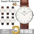 【3年保証&送料無料】Daniel Wellington ダニエルウェリントン 腕時計 Classic40mm 本革レザーベルト 0107DW 0109DW 0111DW 0207DW 0209DW 0211DW 0106DW