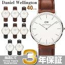 Daniel Wellington ダニエルウェリントン 腕時計 Classic40mm 本革レザーベルト 0107DW 0109DW 0111DW 0207DW 0209DW 0211DW 0106DW 0114DW 0214DW