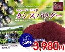 ニュージーランド カシス パウダー500g アントシアニンがビルベリーの1.4倍! ブルーベリーの4.3倍 (カシス濃縮果汁粉末)