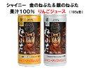 【送料無料】シャイニーりんごジュース(195g缶) 果汁100% 金のねぶた 銀のねぶた 飲み比べセット 包装不可商品
