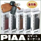 PIAA スマートキーケース 本革 キーケース 自動車部品メーカー PIAA (ピア)公認