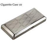 シガレットケース ロングサイズ10本収納可能!カジュアルメタル10 両面加工タバコケース
