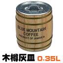 灰皿 木樽灰皿 HiHi 035 バレル 渡辺金属工業の「オバケツ」(ラッピング不可商品)
