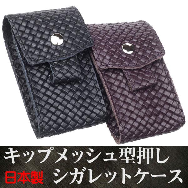 レザータバコケースキップメッシュ (本牛革型押し)ブラック/チョコ ジッポー(zippo)収納可