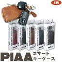 【父の日 6月はいつでもポイント5倍】PIAA スマートキーケース 本革 キーケース 自動車部品メーカー PIAA (ピア)公認