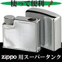 ジッポーライターに使うと便利☆【スーパーオイルタンク】ZIPPOユーザー待望のすぐれもの zippo ジッポ
