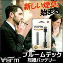 プルームテック 互換 電子たばこ 互換バッテリー Varm 電子タバコ バッテリー (次回入荷は5月下旬予定)