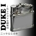 デューク1 日本製 オイルライターDUKE(デューク) /ニッケルミガキ