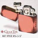 オイルライター ギアトップ 国産オイルライター GEAR TOP ラットスタイル(サビ風塗装)オレンジGTP-RA-OR