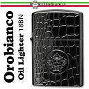 送料無料 Orobianco オロビアンコ オイルライター クロコダイル柄 ORL-18BN ギフト プレゼントに最適