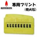 RONSON ロンソンオイルライター 専用フリント (発火石・替え石)