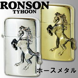 RONSON ロンソンタイフーン・フリントライター ホースメタル 二種