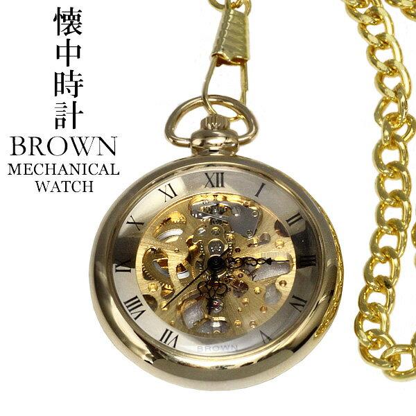 【BROWN】手巻き懐中時計 両面スケルトン ゴールド【ネコポス対応可】