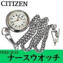 ナースウォッチ シチズン時計FREE WAY 懐中時計 パルスメーター付き