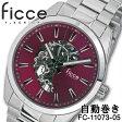 [送料無料]腕時計 メンズ 自動巻き ficce フィッチェ オートマチック腕時計 FC-11073-05