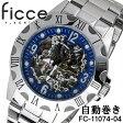 [送料無料]腕時計 メンズ 自動巻き ficce フィッチェ オートマチック腕時計 FC-11074-04