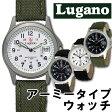 送料無料 腕時計 メンズ Lugano ルガノ アーミータイプウォッチ 日本製ムーブメント 5気圧防水 少し小ぶりなボーイズサイズ 選べる4色