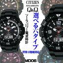【値下げしました!】【送料無料】電波ソーラー腕時計メンズ シチズン時計QQ 世界5局対応 MD06 6種