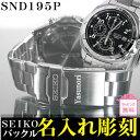 SEIKO/腕時計送料無料 バックル名入れ彫刻 セイコークロノグラフ メンズ SND195P敬老の日・還暦祝いに
