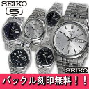 SEIKO5 セイコーファイブ メンズ腕時計 バックル名入れ彫刻無料 自動巻き腕時計 6種 プレゼント ギフトに最適