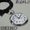 【送料無料】SEIKO セイコー 鉄道懐中時計 ポケットウォッチ 紐付き SVBR003