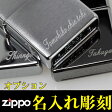 zippo ライター ジッポ 名入れ彫刻料 1行20文字まで ※ジッポ本体は別売り ZIPPO lighter ジッポライター ジッポー ジッポーライター
