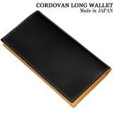 【送料無料】コードバン 長財布ブラック(日本製)
