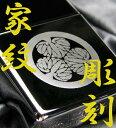 【zippo】 ジッポ ライター オリジナル家紋彫刻ジッポライター (zippoライター ジッポーライター ジッポライター) (zippo ジッポー ジッポ ラ...